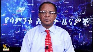 Ethiopia -ESAT የሳምንቱ አበይት ዜናዎች በመኩሪያ ገብረሚካኤል Mon 02 Nov 2020