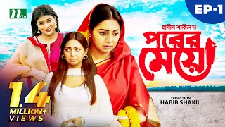 New Drama Series : Porer Meye | পরের মেয়ে | EP 01 | Prova | Intekhab Dinar | Toya | NTV Natok 2020