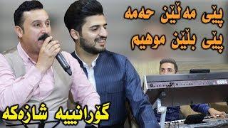 Karwan Xabati & Saywan Xamzay (Pey Malen 7ama...) Saliady Azhy Avalon - Track 1 - ARO