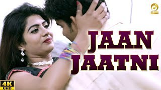जान जाटनी # Jaan Jaatni # Haryanvi DJ Song 2017# Masoom & Sheenam # Sonika Singh & Rahul # Mor Music