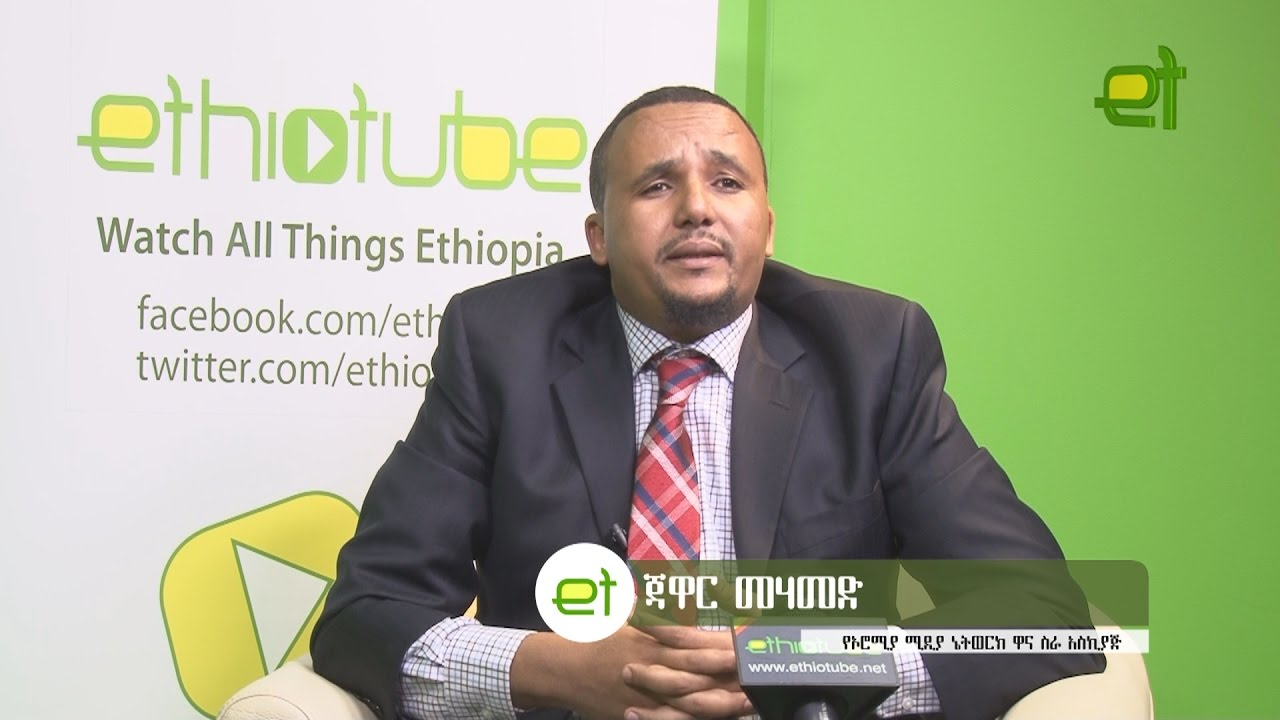 Ethiopia: EthioTube - Talk with Jawar Mohammed on current issues | December 2016
