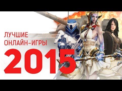 Лучшие онлайновые игры 2015 года