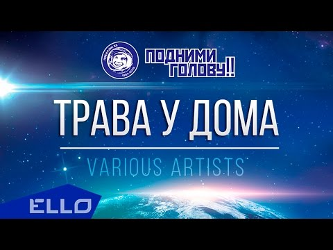 Земляне - Земляне и Звёзды Российской Эстрады - Трава у дома (NEW)