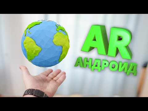 Топ приложений для Андроид в AR