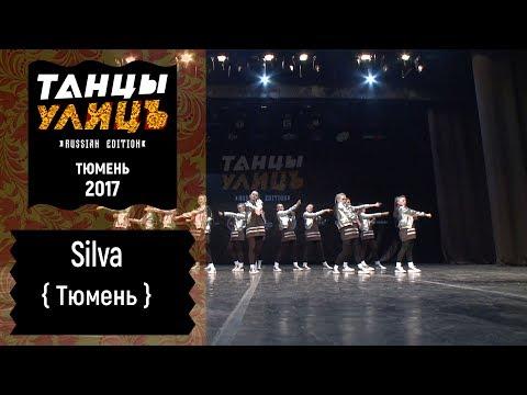 Silva   Street show   Beginners   #танцыулиц2017
