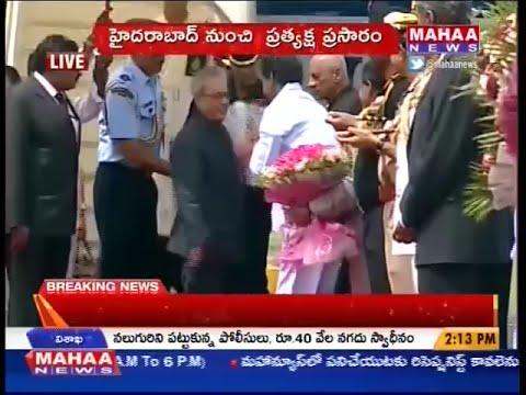 T-CM KCR Receive President Pranab Mukherjee in Hyderabad - Mahaa Telugu  News