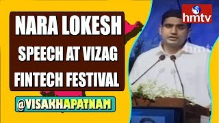 Nara Lokesh Speech At Vizag Fintech Festival  | hmtv