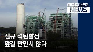 투R]신규 석탄발전 앞길 험난?