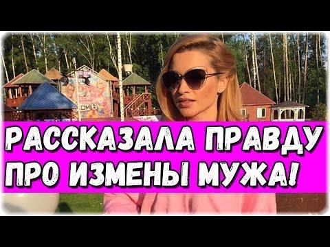 ДОМ-2 НОВОСТИ КСЕНИЯ БОРОДИНА ПРИЗНАЛАСЬ В ИЗМЕНАХ МУЖА!