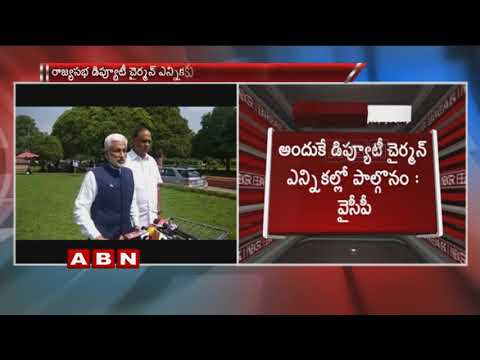 YSRCP Not Participating In Rajya Sabha Deputy Chairman Poll : MP Vijaya Sai Reddy | ABN Telugu