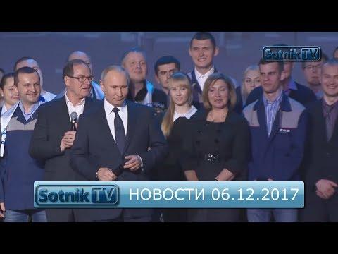 НОВОСТИ. ИНФОРМАЦИОННЫЙ ВЫПУСК 06.12.2017