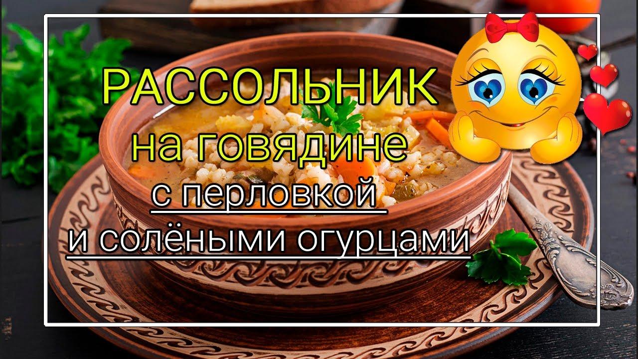 Рассольник с перловкой и солеными помидорами рецепт