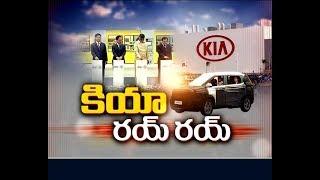 Kia Motors | Inducing New Lease of Life | in Anantapur Dist People |#IdiSangathi