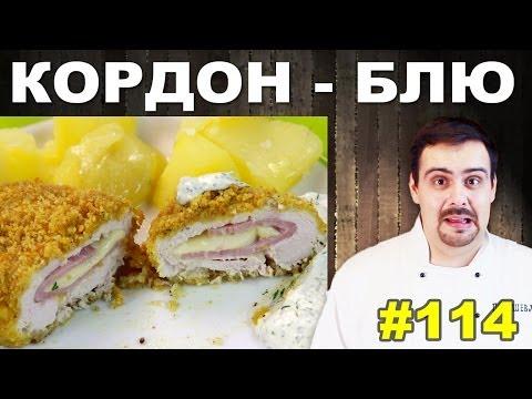 #114 КОРДОН-БЛЮ