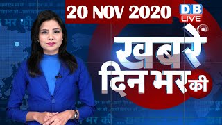 dblive news today   din bhar ki khabar, news of the day, hindi news india,latest news, modi #DBLIVE
