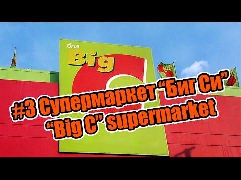 "#3 Супермаркет ""Биг Си"", Бангкок. ""BIG C"" supermarket, Bangkok."
