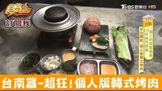 【台南】全台最狂!一個人也能吃的個人版韓式烤肉 石堂-極和牛石頭燒  食尚玩家