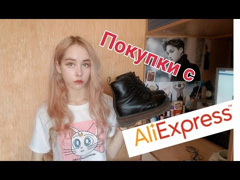 МОИ ПОКУПКИ С ALIEXPRESS