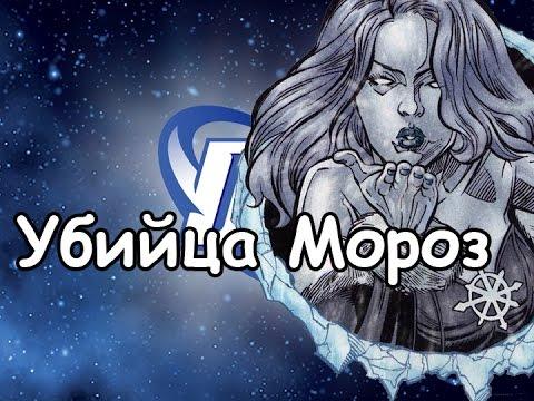 Убийца Мороз. История происхождения/ Killer Frost