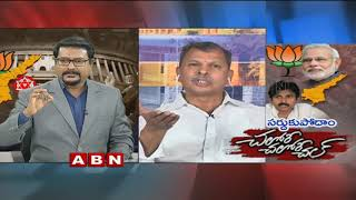 ABN Debate On Pawan Kalyan's U-Turn On AP Special Status | TDP Vs BJP Vs Congress | Part 1