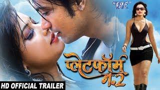 Platform No 2 (Official Trailer) | Rahul Singh, Reshma Shekh | Superhit Bhojpuri Film 2018