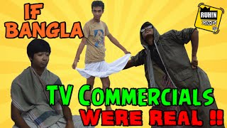 IF Bangla TV Commercials were real
