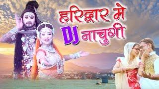 Haridwar Me DJ Nachugi _ हरिद्वार में डीजे नाचुगी _ New Haryanvi Bhole Baba Bhajan2016 _ SonuSharma