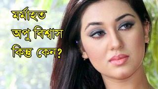 যে কারণে মর্মাহত অপু বিশ্বাস ! Latest hit bangla news !