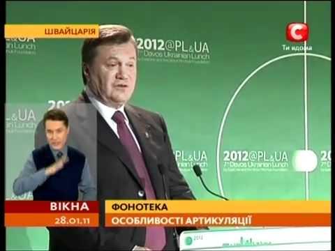 Янукович новый прикол