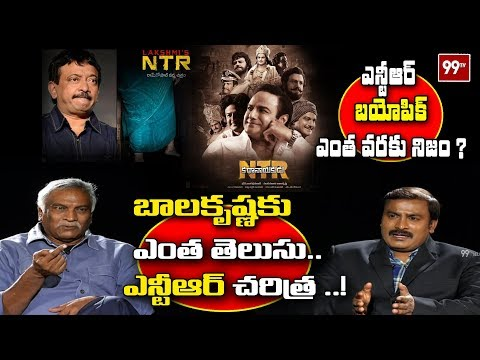 Political Talk Show with Tammareddy Bharadwaj over NTR Biobic | 99TV Telugu