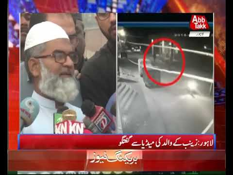 Zainab's Father Talks To Media in Lahore thumbnail