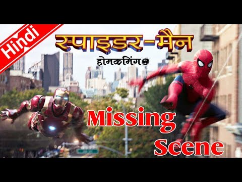 Spider Man Homecoming Missing Scene (Explain in Hindi) thumbnail