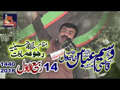Zakir Qazi Waseem Abbas | 14 Rabi Ul Awal 2018 | Rajoa Sadat Mandi bahauddin | www.Gujratazadari.com