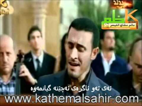 Kazm El Saher , 7afiyat El Qadamayn Jernusi Kurdi video
