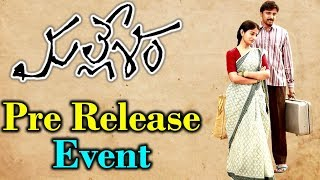 Mallesham Telugu Movie Pre Release Event | Priyadarshi, Ananya