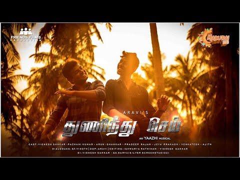Thunindhu Sei Short Film | Pazhani,Arun | Aravi | Yaazhi | Madurai360