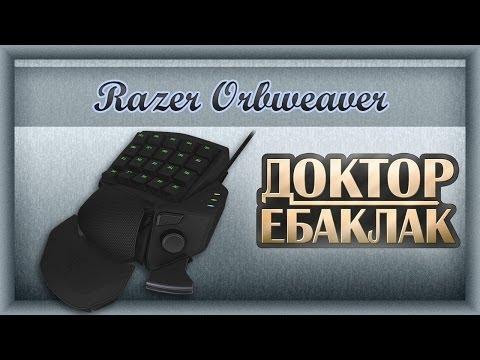 Razer Orbweaver. Весело, но не доработано....