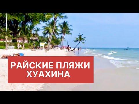 2014 HUA-HIN BEACH - HUA-HIN CITY THAILAND/Пляжи Сиамского побережья.Хуа-Хин
