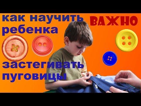 Как научить ребенка застегивать пуговицы // Особенный ребенок // РАЗВИВАЕМ МЕЛКУЮ МОТОРИКУ