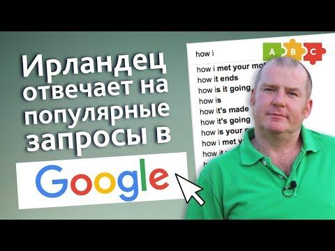 Ирландец отвечает на самые популярные поисковые запросы об ирландцах | Puzzle English