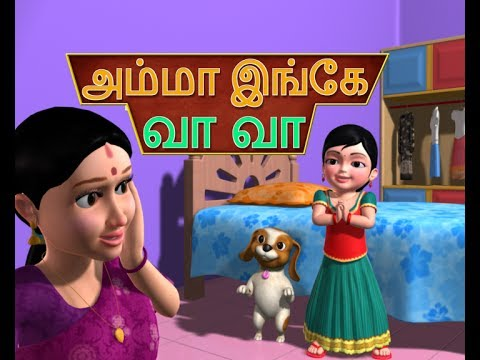 Amma Ingae Vaa Vaa - Tamil Rhymes 3d Animated video