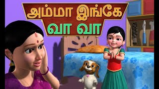 Amma 3D - Amma Ingae Vaa Vaa - Tamil Rhymes 3D Animated
