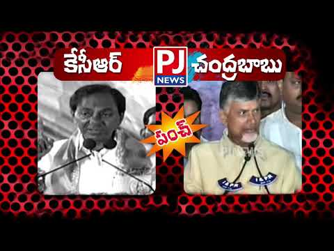KCR vs Chandrababu || Political heat rises in Telugu states  || PJ NEWS