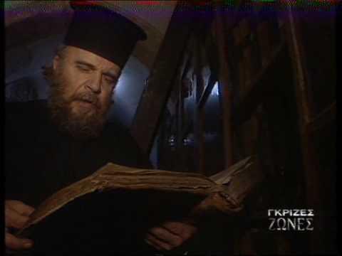 Η ΑΦΗ ΤΟΥ ΑΓΙΟΥ ΦΩΤΟΣ- holy light (easter) Jerusalem.Grizes Zones-Mega Channel