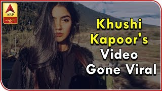 VIRAL: Khushi Kapoor's Video Going Viral With Her Friend | ABP News