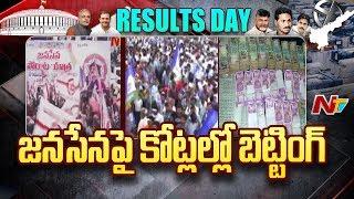 Huge Betting On AP Election Results | లక్షలు దాటి కోట్లకు పరుగురు | NTV