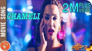 Chameli - New Nepali Movie Hot & Sexy Song 2017 LALTEEN Ft. Priyanka Karki, Dayahang Rai