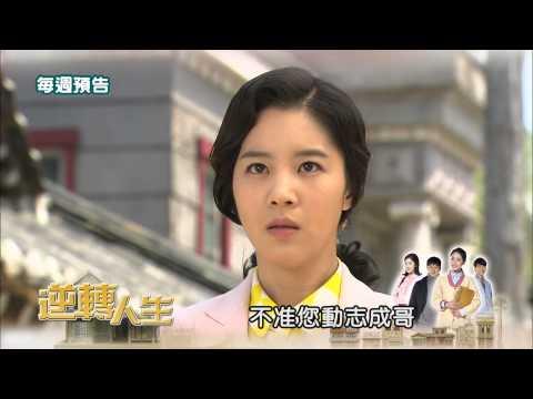 龍華影劇台-逆轉人生每週預告 (91-105集)