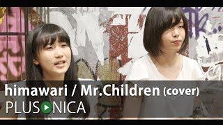 himawari / Mr.Children (cover)