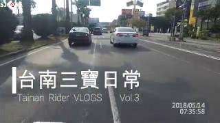台南三寶日常 /Tainan Rider Vlogs Vol.3